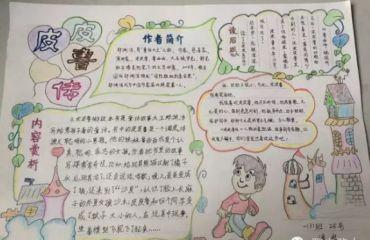 二年级语文手抄报_语文的魅力真大