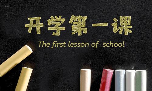 秋季开学第一课主题班会教案模板5篇