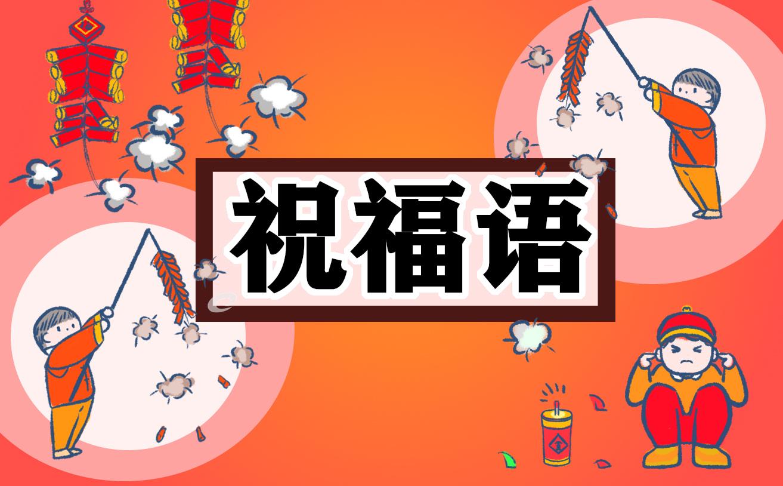 2021党成立100周年祝福语