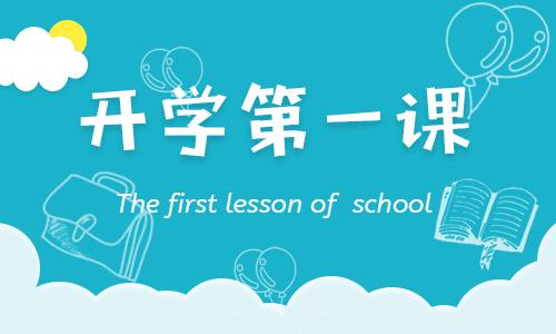 初中生开学第一课安全教育班会教案