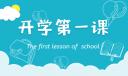 2021春季开学第一课安全主题班会教案