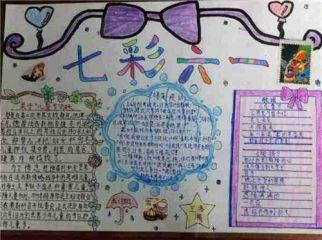 六一儿童节手抄报模板简单又漂亮_2020简单好看的六一儿童节手抄报