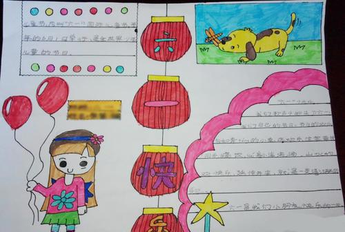 关于六一的手抄报图片2020_庆祝六一儿童节手抄报简单