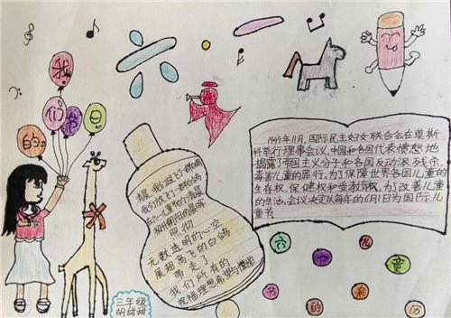 2020六一儿童节手抄报花边_六年级六一儿童节手抄报