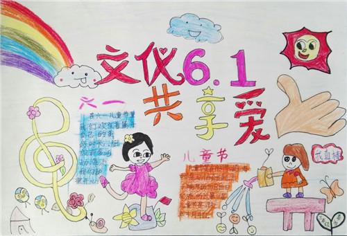 小学生六一儿童节手抄报2020_儿童节手抄报图片获奖作品