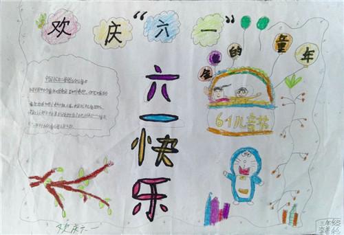 2020六一儿童节手抄报插图清楚_六一儿童节手抄报文字简单点