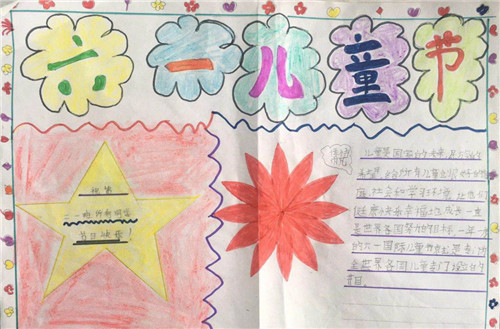2020六一手抄报简单又好画_六一儿童节简单又漂亮的绘画