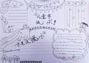 2020六一儿童节创意手抄报_简单又好看六一儿童节画