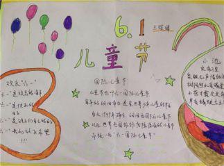 2020六一儿童节手抄报精选图片_六一儿童节快乐手抄报涂鸦
