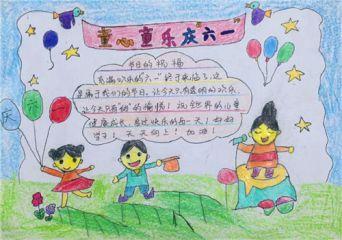 六一儿童节画第一名冲儿童节手抄报简单漂亮