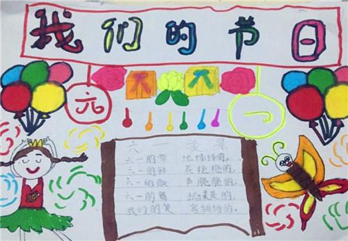 六一儿童节怎么画_六一儿童节手抄报漂亮