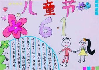 六一儿童节手抄报简单又漂亮