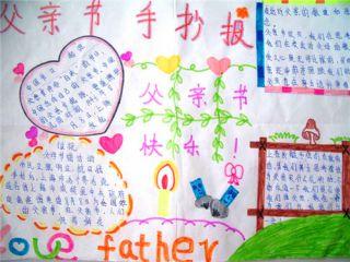 小學生父親節手抄報簡單好畫