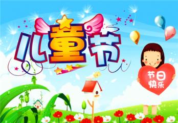 关于六一儿童节贺卡祝福语大全