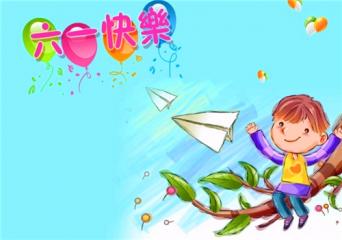 2020儿童节游戏有哪些_六一儿童节游戏节目【5篇】