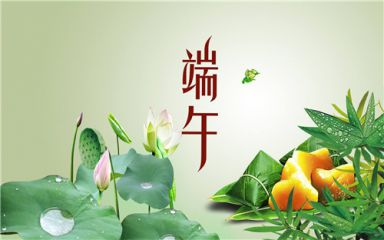 温馨简短端午节祝福语_2020端午节祝福语大全