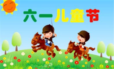 儿童节蛋糕祝福语_儿童节快乐祝福语
