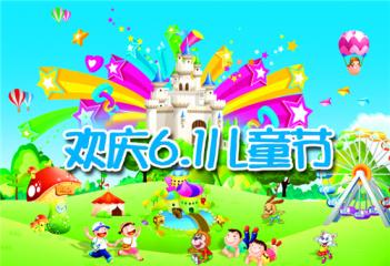 6月1日儿童节祝福语简短句子
