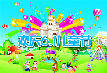 61儿童节作文_六一儿童节优秀作文精选5篇