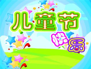 作文快乐的六一儿童节精选【5篇】