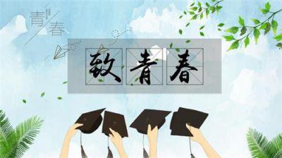 送给毕业生毕业季的祝福语大全