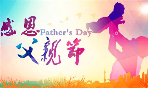 父亲节1.png