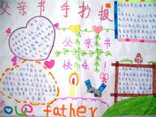 父亲节一等奖手抄报简单漂亮祝福语爸爸身体健康