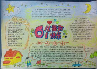 庆祝六一儿童节手抄报简单图片最新