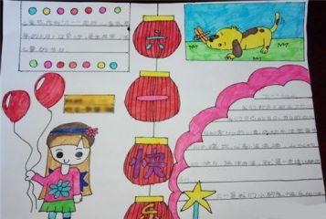 2020幼儿园六儿童节手抄报图片精美