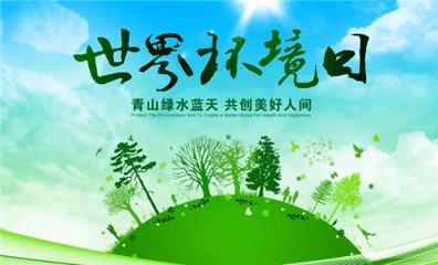 世界环境日宣传标语口号大全2020