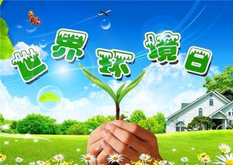 2020世界环境日主题活动标语口号精选80句
