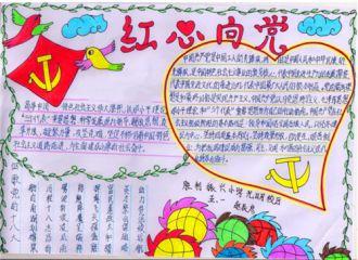 2020年7月1日建党节祝福语精选