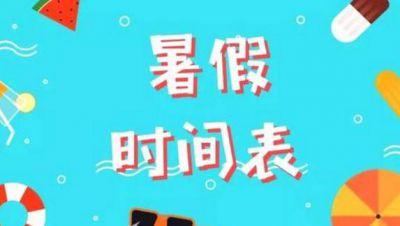 2020年海南省中小学暑假放假时间