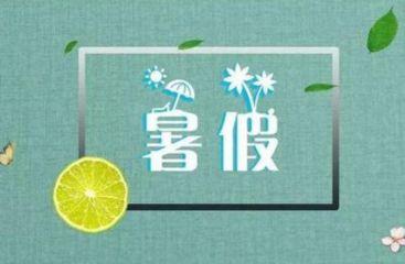 2020年浙江宁波中小学暑假放假时间