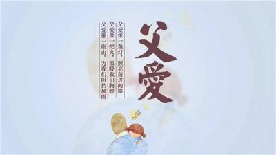 2020父亲节暖心祝福语_父亲节感谢爸爸的话精选80句