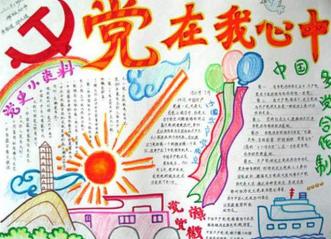 慶祝建黨99周年手抄報簡單又漂亮