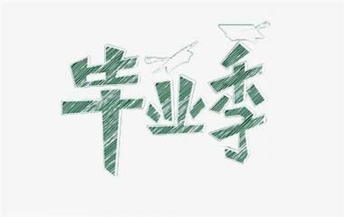 毕业典礼简短文艺祝福语大全