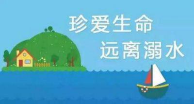 防溺水安全教育宣传标语大全
