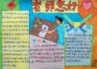幼兒園教師節祝福語寄語