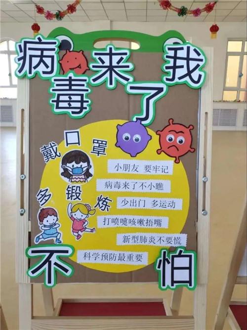 2020幼儿园环创防控疫情主题墙图片