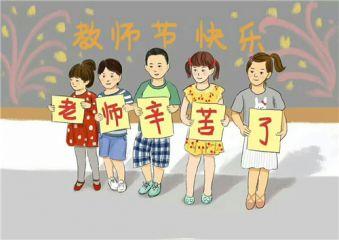 2020教師節感恩老師賀卡祝福語句子100句大全
