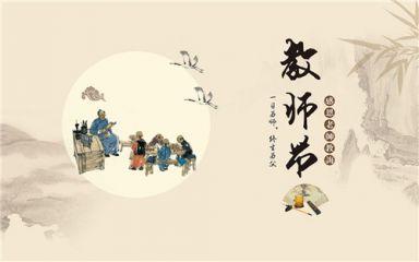 2020祝賀教師節贊美老師優美祝福句子100句最新