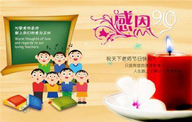 2020歡慶教師節寫給老師最暖心的祝福語句子100條