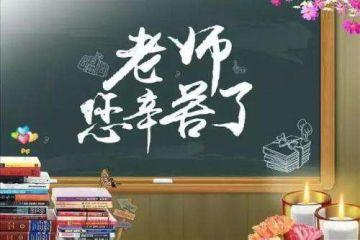 2020幼兒園教師節感謝老師的祝福句子100句大全