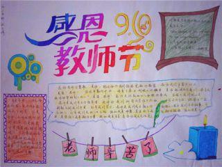 2020教師節詩歌朗誦幼兒園【5篇】
