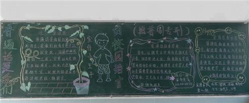 2020初三冲刺中考奋斗励志黑板报精选