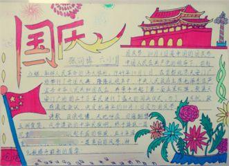 2020國慶海報兒童圖片手抄報大全