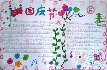 2020為國慶節設計一張海報一年級手抄報