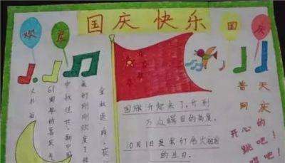 2020小学生国庆节手抄报海报设计大全