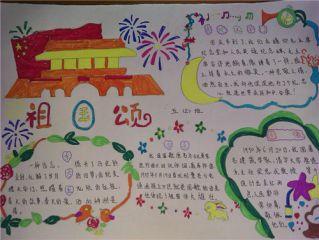 2020國慶節手抄報怎么畫_2020國慶節小學生手抄報